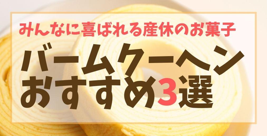 みんなに喜ばれる産休のお菓子 バームクーヘンおすすめ3選