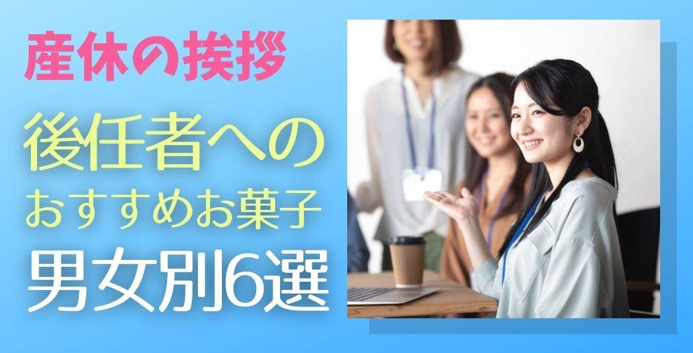 産休の挨拶 後任者へのおすすめお菓子男女別6選