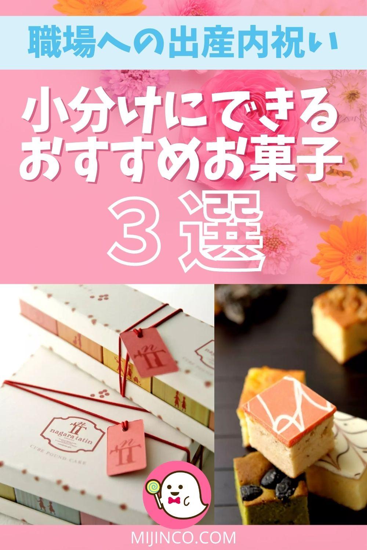 職場への出産内祝い 小分けにできるおすすめお菓子3選